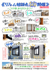 3月18日はリフォーム相談会 2018/03/15 12:12:03