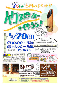 5月の子らぼイベント!