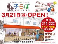 3月21日「子らぼ」OPEN!! 2015/03/15 20:02:26