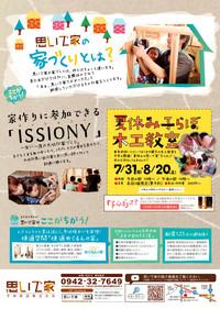 7月の子らぼはもちろん木工教室! 2016/07/24 12:14:07