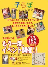 子らぼイベント! 2015/04/16 08:56:58