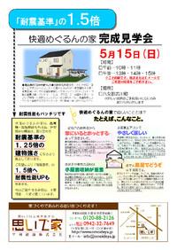 5月15日は完成見学会! 2016/05/10 18:05:15