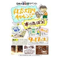 9月の子らぼ! 2016/09/01 16:54:38