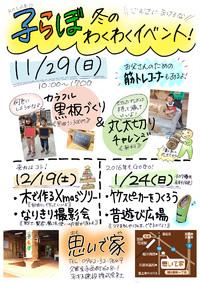 子らぼ【冬のわくわくイベント】11月は・・・ 2015/11/21 17:59:25