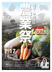 第50回遠賀・中間地区農業祭が行われました