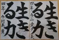 「書道之友3月号」作品出品!みんなのがんばり!(103)