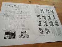 楽書新聞150号 ~「原点」~