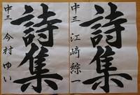 「書道之友5月号」作品出品!みんなのがんばり!(106)