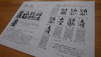 楽書新聞167号~「心を育てる…」