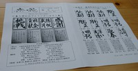 楽書新聞168号~「15」