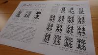 楽書新聞170号~172号 ~「体・心・技」