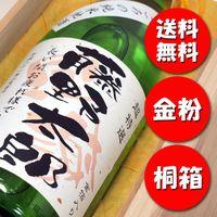 金箔入り特別純米酒 オリジナル名前入りラベル 1.8L