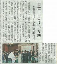 BNI七夕チャプター発足イベント!