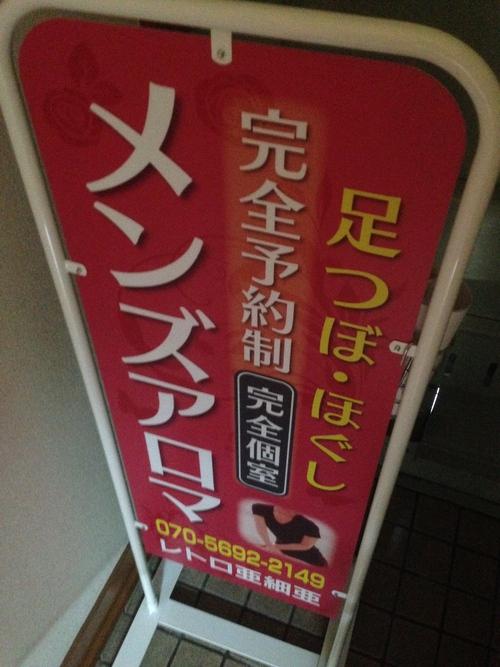 メンズアロマ専門 レトロ亜細亜 福岡市