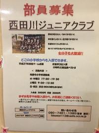 西田川ジュニアクラブ選手募集中!(少年軟式学童野球チーム)