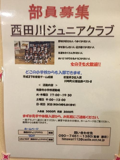 西田川ジュニアクラブ