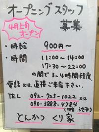 福岡市中央区警固のとんかつくり家 オープニングスタッフ募集!!