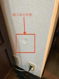 南区井尻の賃貸マンション壁穴補修工事事例