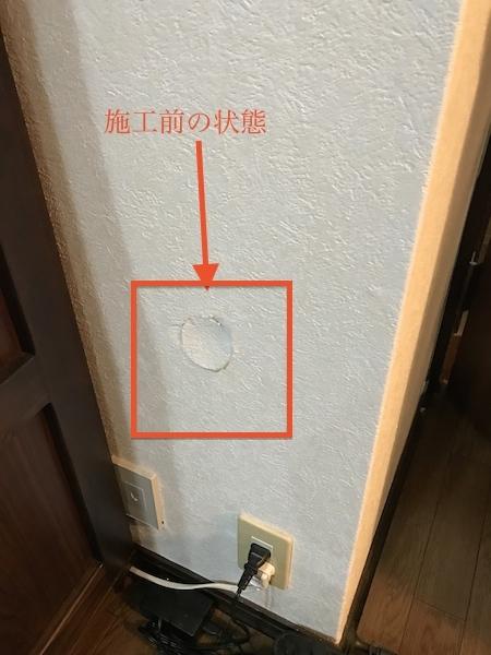 賃貸マション かべ穴補修 福岡