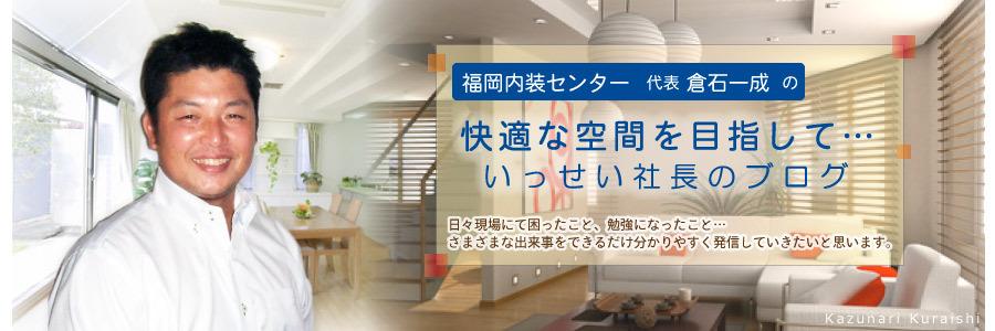 福岡内装センターのリフォーム記