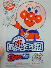 可愛い冷えピタ o(^-^)o