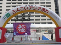 2007 ふくこいアジア祭り