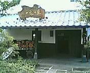 平山温泉 【一木一草】