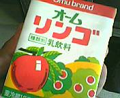 オーム乳業(株)製造 リンゴ牛乳