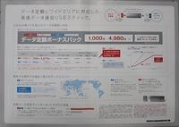 100円 PC