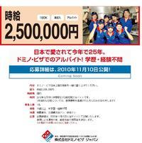 時給250万円のアルバイト!