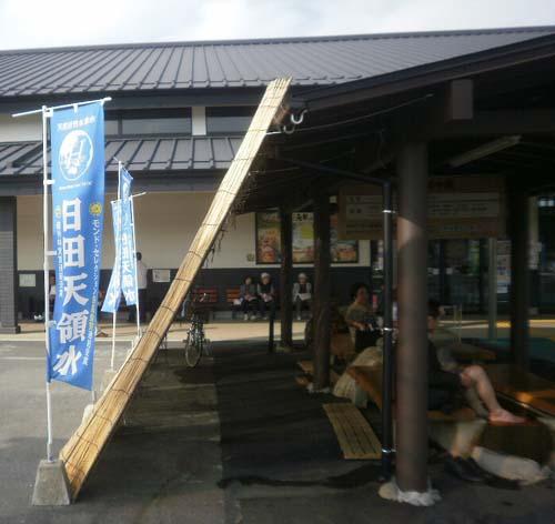 日田天領水の道の駅
