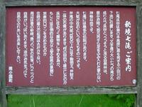 伊勢から熊本につながる水の旅2