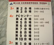 日本救急医学会