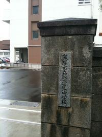 市立飯塚第一中学校