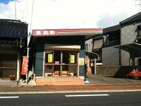 飯塚にもありました!
