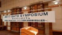 毎年恒例の佐藤製薬の新年会に行ってきました。