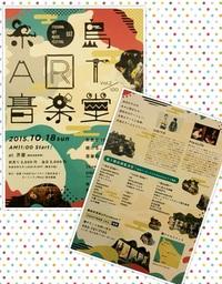 面白そう♪ 糸島ART音楽祭