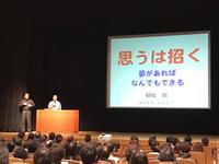 植松努さんの講演会に参加してみて