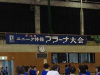 ユニーク体操プラーナ熊本支部第19回大会が開催されました