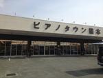 ピアノタウン熊本