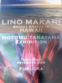 LINO MAKANI 高山求・写真展