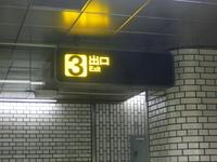 地下鉄赤坂駅から歩いてみよう!!
