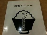 初、わっぱ定食堂(^∇^)
