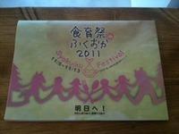 食育祭 in ふくおか 2011