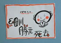 【応仁の乱】1473年5月11日、東軍・細川勝元死去