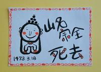 【応仁の乱】1473年3月18日、西軍・山名宗全死去