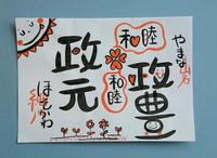 【応仁の乱】1474年4月3日、東軍・細川政元と西軍・山名政豊が和睦