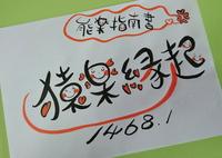 1468年 金春禅竹(こんぱるぜんちく)の『猿楽縁起(さるがくえんぎ)』完成