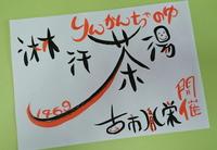 1469年 古市澄胤が淋汗茶湯を開催