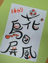 1469年 能阿弥の『花鳥図屏風』完成